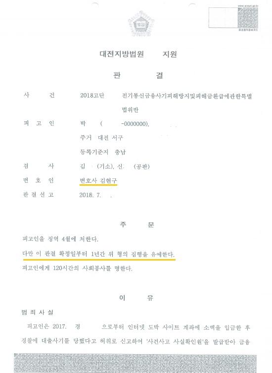 집행유예 - 박.jpg